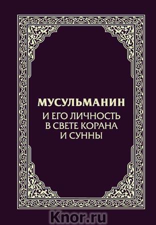 """Мусульманин и его личность в свете Корана и Сунны. Серия """"Мудрость ислама"""""""