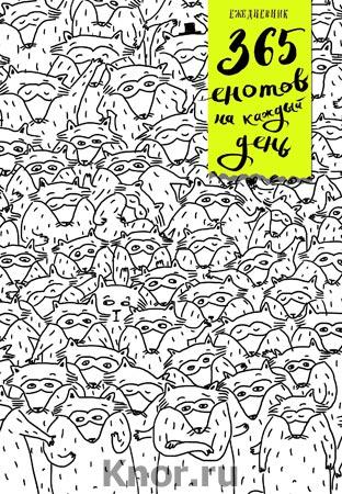 """Ежедневник. 365 енотов на каждый день (много енотов). Серия """"Блокноты-Еноты. Дерзкий Енот"""""""