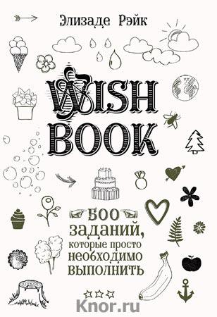 """Элизаде Рэйк """"Wish Book. 500 Заданий, которые просто необходимо выполнить"""" Серия """"WTJ_INSPIRATION"""""""
