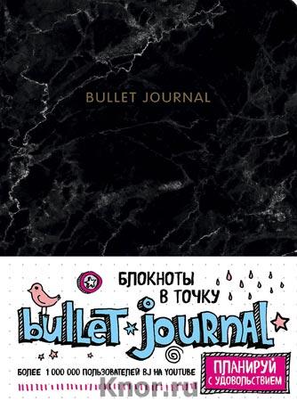 """Блокнот в точку: Bullet Journal (мрамор). Серия """"Блокноты в точку. Bullet Journal"""""""