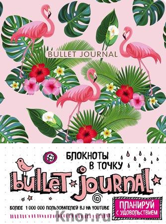 """Блокнот в точку: Bullet Journal (фламинго). Серия """"Блокноты в точку. Bullet Journal"""""""