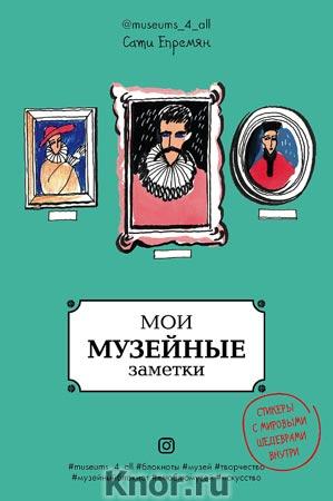 """Сати Епремян """"Мои музейные заметки. Сати Museums_4_all"""" Серия """"Искусство с блогерами"""""""