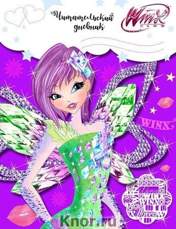 """Читательский дневник. Winx (Текна). Серия """"Читательские дневники"""""""