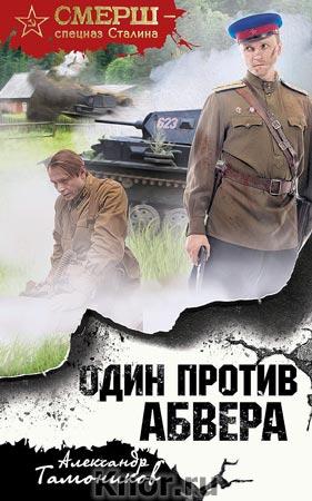 "Александр Тамоников ""Один против абвера"" Серия ""СМЕРШ - спецназ Сталина"" Pocket-book"