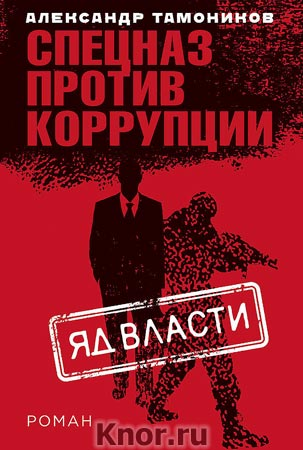 "Александр Тамоников ""Яд власти"" Серия ""Спецназ против коррупции"" Pocket-book"