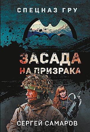 """Сергей Самаров """"Предают только свои"""" Серия """"Спецназ ГРУ"""""""