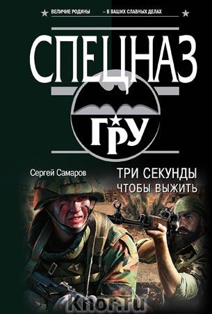 """Сергей Самаров """"Три секунды, чтобы выжить"""" Серия """"Спецназ ГРУ"""" Pocket-book"""