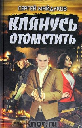 """Сергей Майдуков """"Клянусь отомстить"""""""