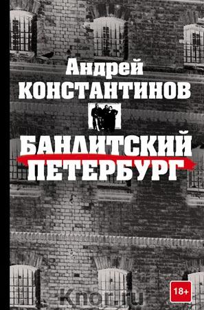 "Андрей Константинов ""Бандитский Петербург"" Серия ""Бандитский Петербург"""