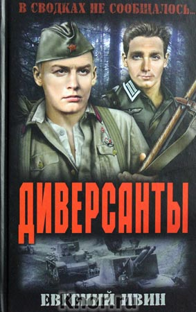 """Евгений Ивин """"Диверсанты"""" Серия """"В сводках не сообщалось..."""""""
