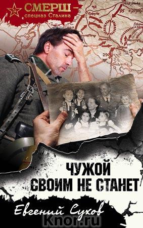 """Евгений Сухов """"Чужой своим не станет"""" Серия """"СМЕРШ - спецназ Сталина"""""""