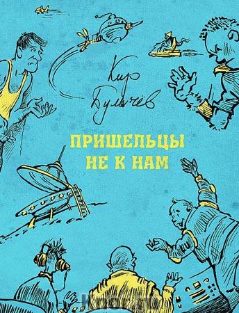 "Кир Булычев ""Пришельцы не к нам"""