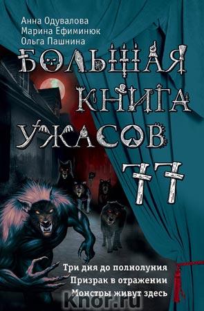 """А.С. Одувалова, М.В. Ефиминюк """"Большая книга ужасов 77"""" Серия """"Большая книга ужасов"""""""