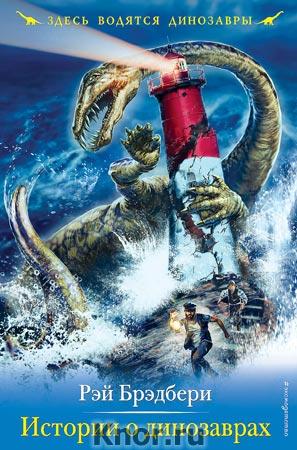 """Рэй Брэдбери """"Истории о динозаврах"""" Серия """"Здесь водятся динозавры. Мировая классика для подростков"""""""