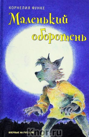 "Корнелия Функе ""Маленький оборотень"""