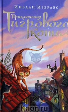 """Инбали Изерлес """"Приключения Тигрового кота. Книга 1"""""""
