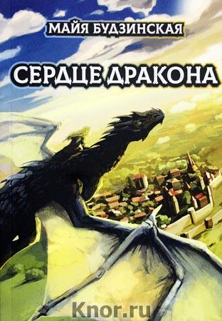 """Майя Будзинская """"Сердце дракона"""""""