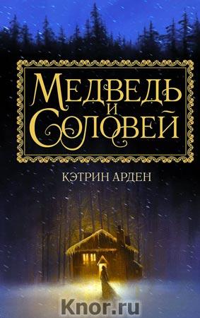 """Кэтрин Арден """"Медведь и соловей"""" Серия """"Мировой бестселлер"""""""