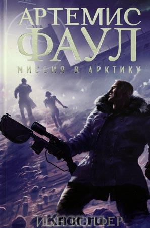 """Йон Колфер """"Артемис Фаул. Миссия в Арктику. Книга 2"""""""