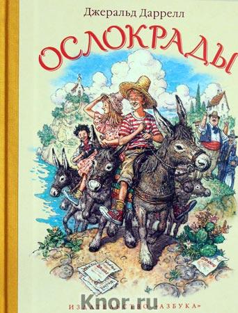 """Джеральд Даррелл """"Ослокрады"""" Серия """"Наши любимые книжки"""""""
