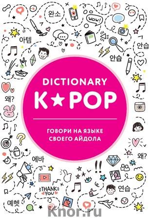 """K-POP dictionary. Говори на языке своего айдола. Серия """"K-POP. Главные книги о корейской культуре"""""""