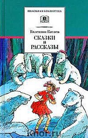 """Валентин Катаев """"Сказки и рассказы"""" Серия """"Школьная библиотека"""""""