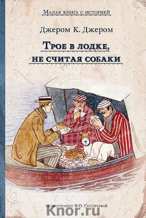 """Джером К. Джером """"Трое в лодке, не считая собаки"""" Серия """"Малая книга с историей"""""""