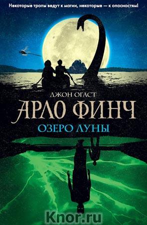"Джон Огаст ""Арло Финч. Озеро Луны"" Серия ""Арло Финч. Легенды Пайн Маунтина"""