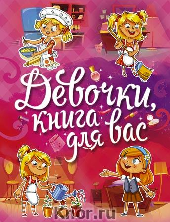 """С.А. Могилевская """"Девочки, книга для вас"""""""