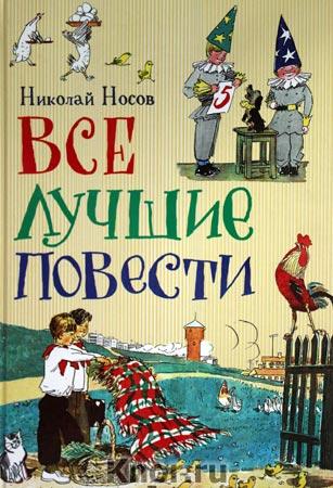 """Николай Носов """"Все лучшие повести"""""""