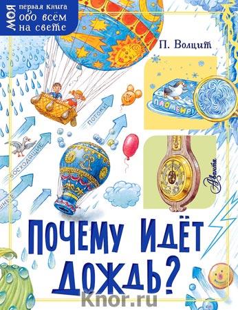 """Петр Волцит """"Почему идёт дождь?"""" Серия """"Моя первая книга обо всём на свете"""""""