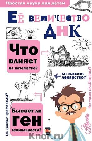 """Дмитрий Шитиков """"Её величество ДНК"""" Серия """"Простая наука для детей"""""""