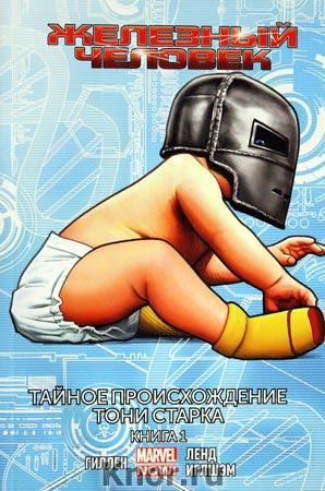 """К. Гиллен и др. """"Железный человек. Том 2. Тайное происхождение Тони Старка. Книга 1"""" Серия """"Железный человек"""""""