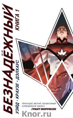 """М. Уэйд, П. Краузе """"Безнадёжный. Книга 1"""" Серия """"Комиксы. Новая Вселенная Супергероев"""""""