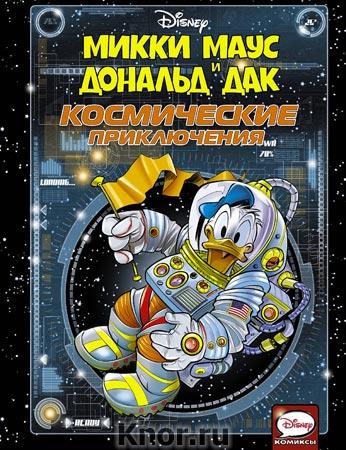 """Микки Маус и Дональд Дак. Космические приключения. Серия """"Disney comics. Микки Маус и его друзья"""""""