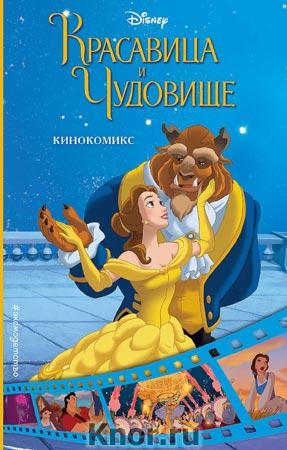 """Красавица и Чудовище. Кинокомикс. Серия """"Disney. Кинокомиксы"""""""
