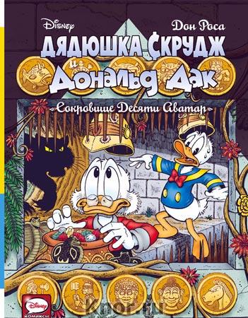 """Дон Роса """"Дядюшка Скрудж и Дональд Дак. Сокровище десяти Аватар"""" Серия """"Disney comics. Утиные истории"""""""
