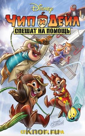 "Я. Брилл, Л. Кастеллани ""Чип и Дейл спешат на помощь. Спасатели мира"" Серия ""Disney Comics. Чип и Дейл"""
