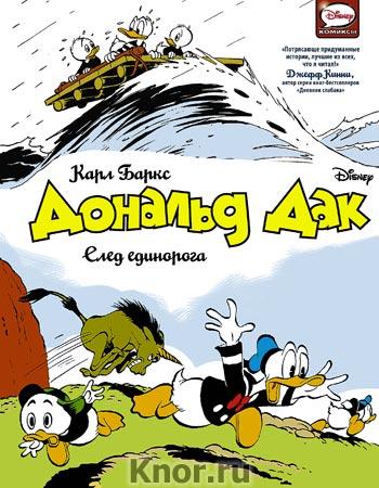 """Карл Баркс """"Дональд Дак. След единорога"""" Серия """"Disney comics. Утиные истории"""""""