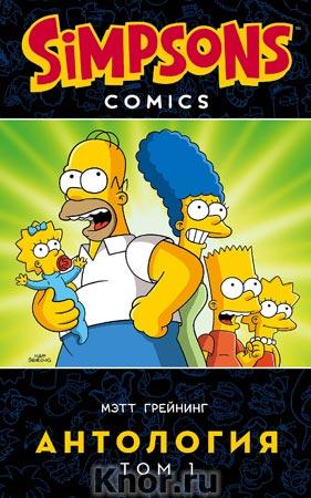 """Мэтт Грейнинг """"Симпсоны. Антология. Том 1"""" Серия """"Симпсоны. Комиксы"""""""