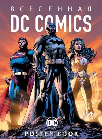 """Вселенная DC Comics. Постер-бук. Серия """"Вселенная DC"""""""