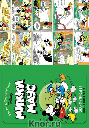 "Ф. Готтфредсон ""Микки Маус. Зов природы"" Серия ""Disney comics. Микки Маус и его друзья"""