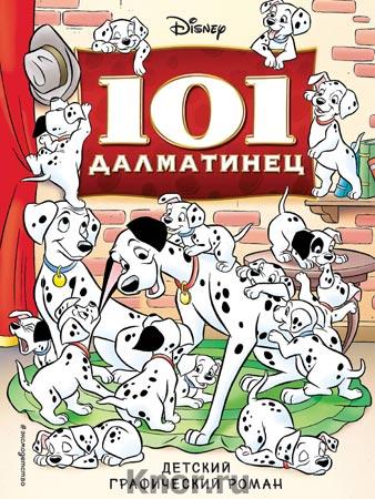 """101 далматинец. Детский графический роман. Серия """"Disney. Детские графические романы"""""""