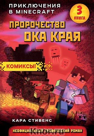 """Кара Стивенс """"Пророчество ока Края. Книга 3"""" Серия """"Майнкрафт. Комиксы"""""""