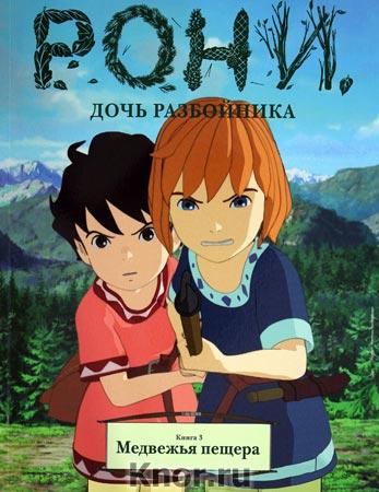 """Астрид Линдгрен """"Рони, дочь разбойника. Книга 3. Медвежья пещера. Комикс"""""""