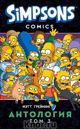 """Мэтт Грейнинг """"Симпсоны. Антология. Том 3"""" Серия """"Симпсоны. Комиксы"""""""