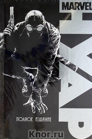 """Стюарт Мур """"Marvel Нуар. Полное издание"""" Серия """"Комильфо. Marvel Нуар"""""""