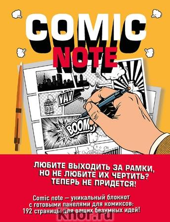 """Comic Note. Скетчбук для создания собственного комикса. Серия """"Pixar представляет"""""""