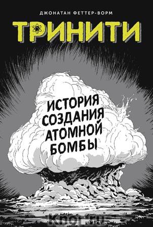 """Джонатан Феттер-Ворм """"Тринити. История создания атомной бомбы"""" Серия """"Комиксы"""""""