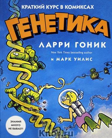 "Ларри Гоник, Марк Уилис ""Генетика. Краткий курс в комиксах"""